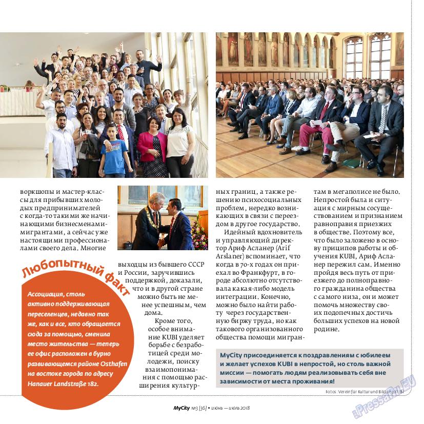 My City Frankfurt am Main (журнал). 2018 год, номер 36, стр. 15