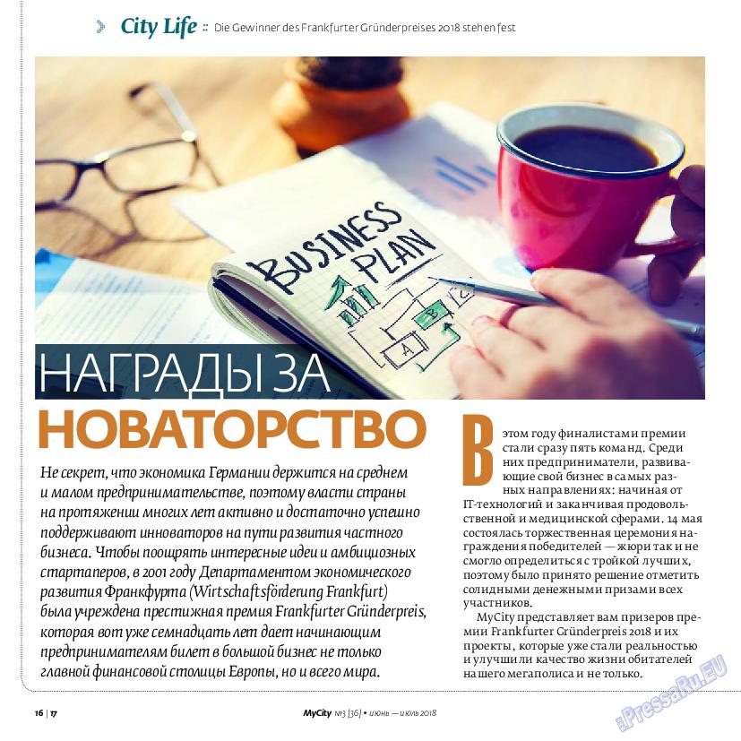 My City Frankfurt am Main (журнал). 2018 год, номер 36, стр. 16