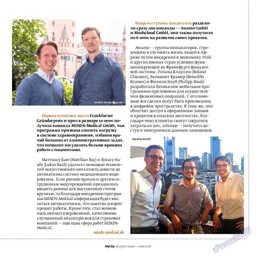 My City Frankfurt am Main (журнал). 2018 год, номер 36, стр. 17