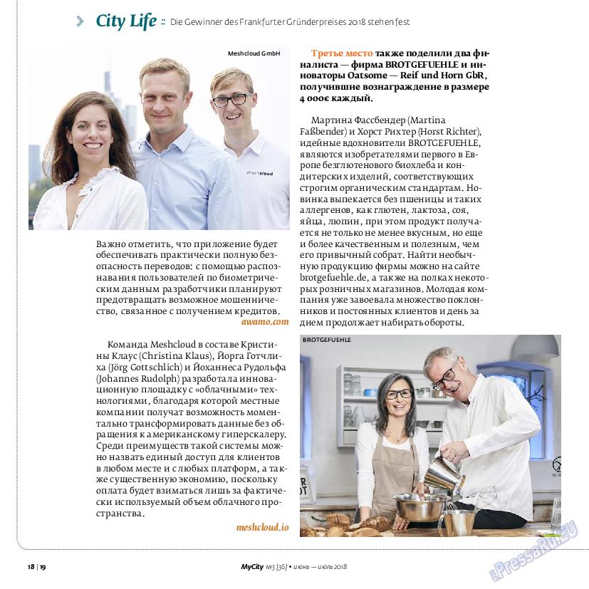 My City Frankfurt am Main (журнал). 2018 год, номер 36, стр. 18