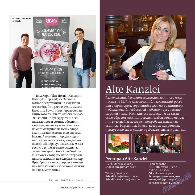 My City Frankfurt am Main (журнал). 2018 год, номер 36, стр. 19
