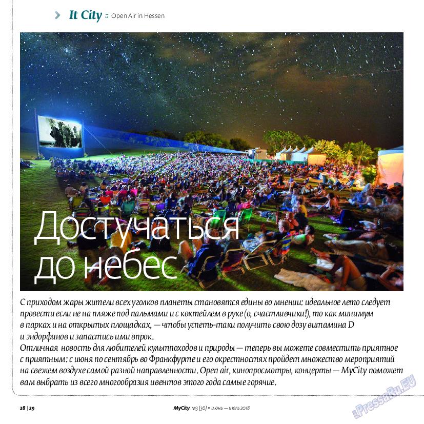 My City Frankfurt am Main (журнал). 2018 год, номер 36, стр. 28