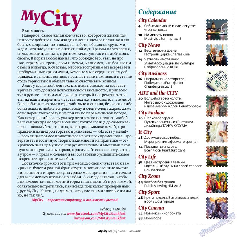 My City Frankfurt am Main (журнал). 2018 год, номер 36, стр. 3