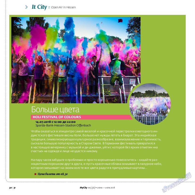 My City Frankfurt am Main (журнал). 2018 год, номер 36, стр. 30