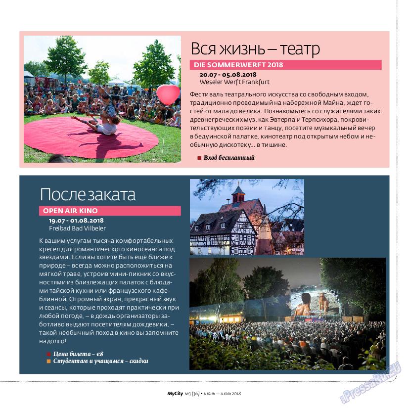 My City Frankfurt am Main (журнал). 2018 год, номер 36, стр. 31