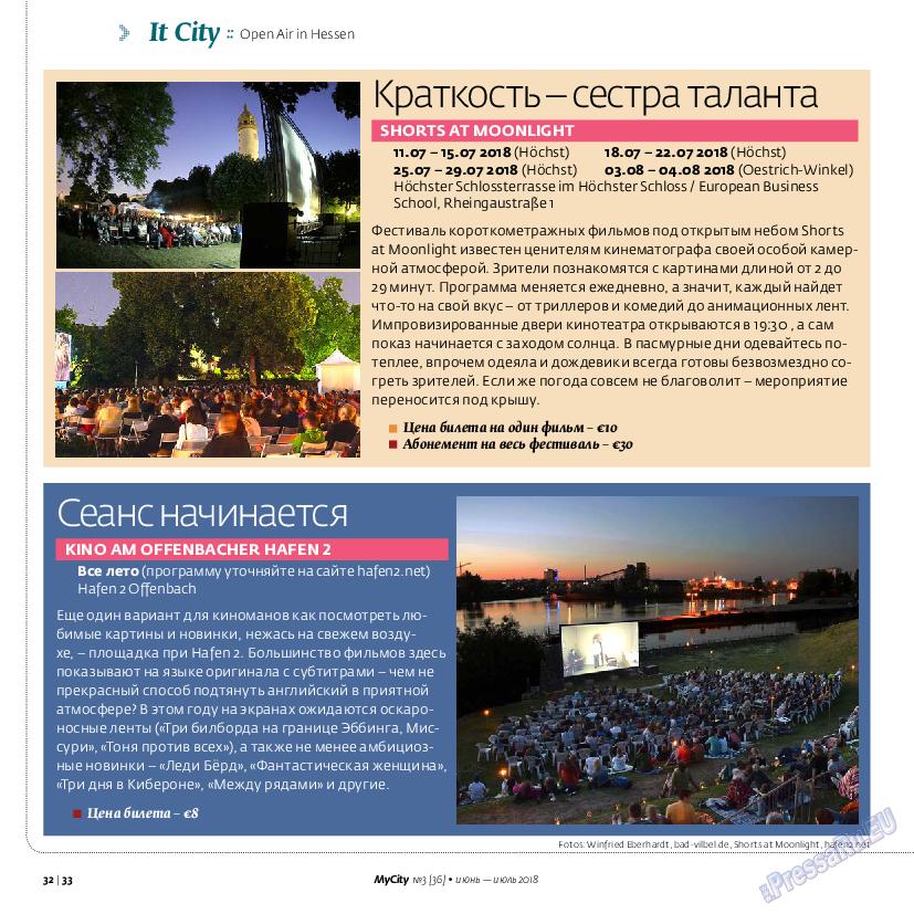 My City Frankfurt am Main (журнал). 2018 год, номер 36, стр. 32