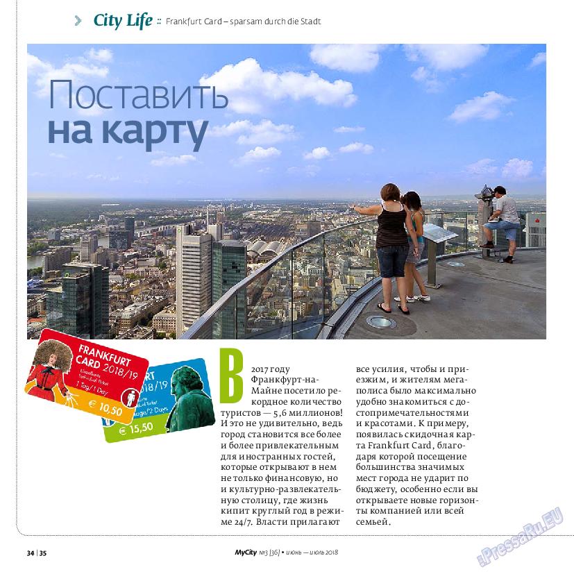 My City Frankfurt am Main (журнал). 2018 год, номер 36, стр. 34