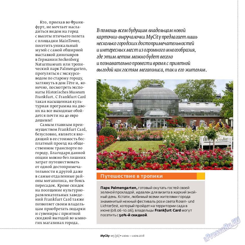 My City Frankfurt am Main (журнал). 2018 год, номер 36, стр. 35
