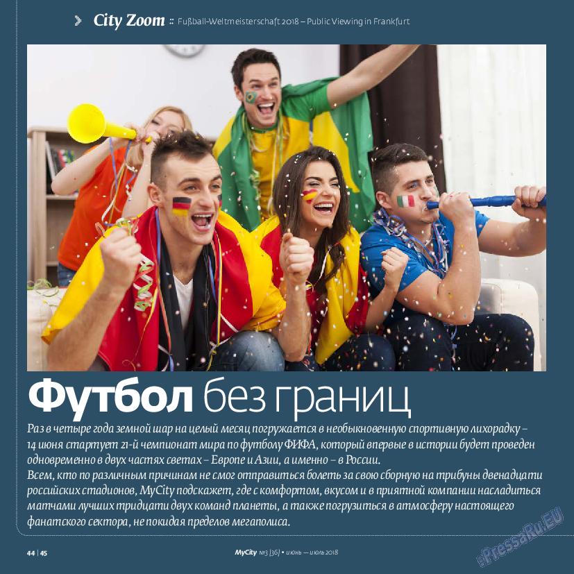 My City Frankfurt am Main (журнал). 2018 год, номер 36, стр. 44