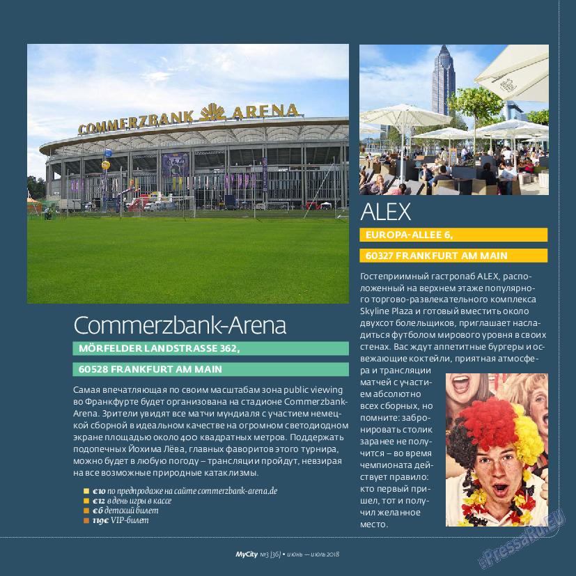 My City Frankfurt am Main (журнал). 2018 год, номер 36, стр. 45