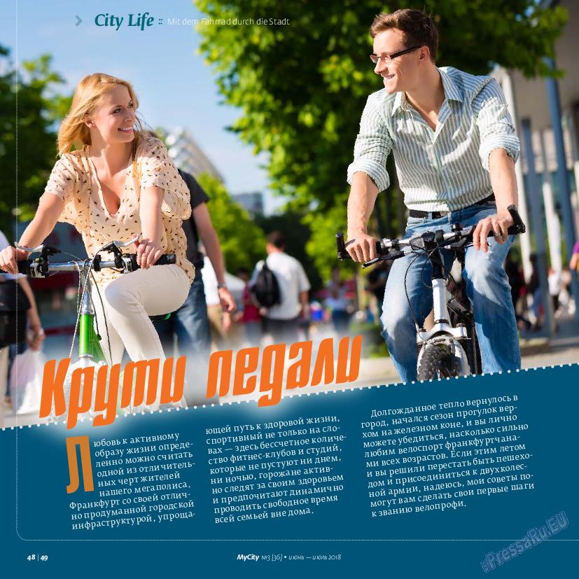 My City Frankfurt am Main (журнал). 2018 год, номер 36, стр. 48