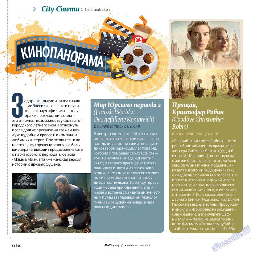 My City Frankfurt am Main (журнал). 2018 год, номер 36, стр. 54