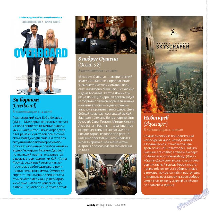 My City Frankfurt am Main (журнал). 2018 год, номер 36, стр. 55