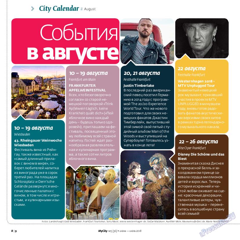 My City Frankfurt am Main (журнал). 2018 год, номер 36, стр. 8