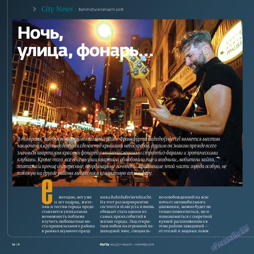 My City Frankfurt am Main (журнал). 2018 год, номер 37, стр. 10