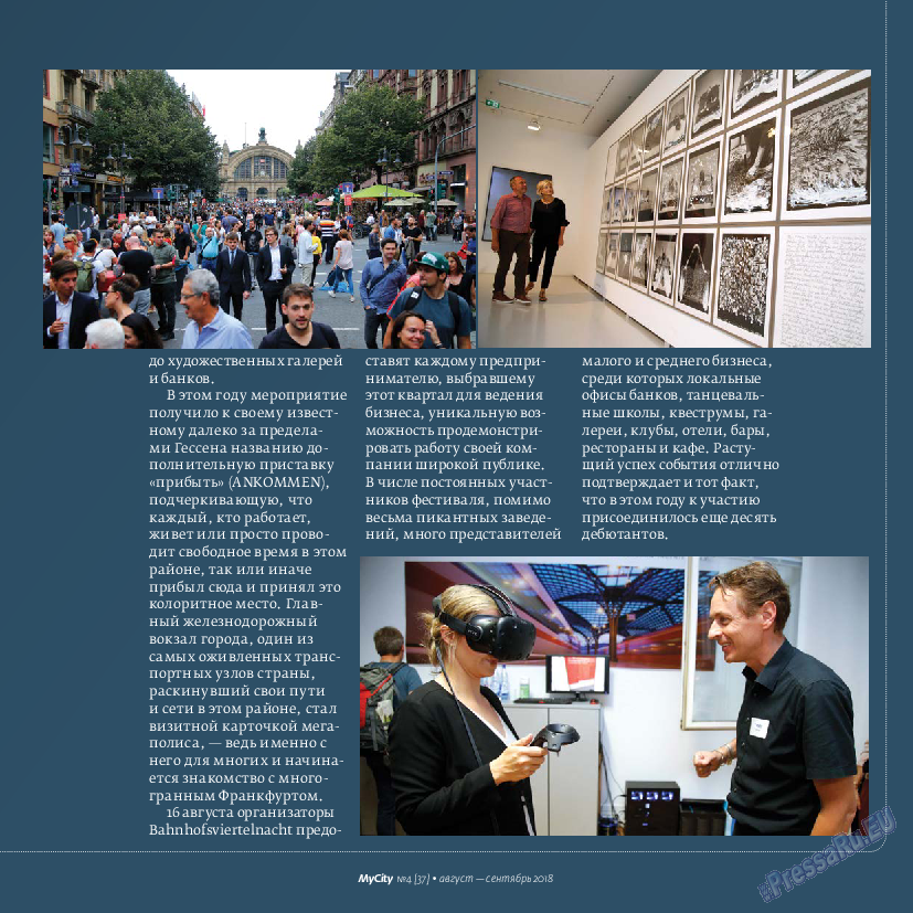 My City Frankfurt am Main (журнал). 2018 год, номер 37, стр. 11