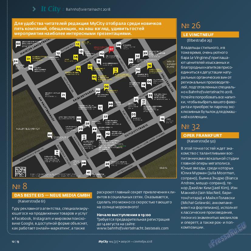 My City Frankfurt am Main (журнал). 2018 год, номер 37, стр. 12