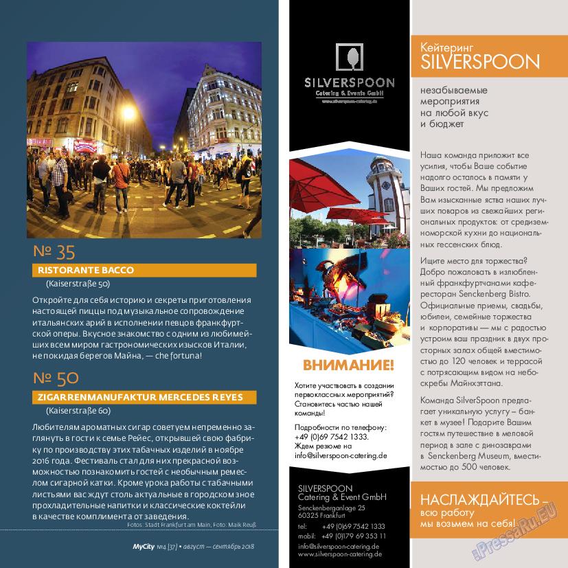 My City Frankfurt am Main (журнал). 2018 год, номер 37, стр. 13