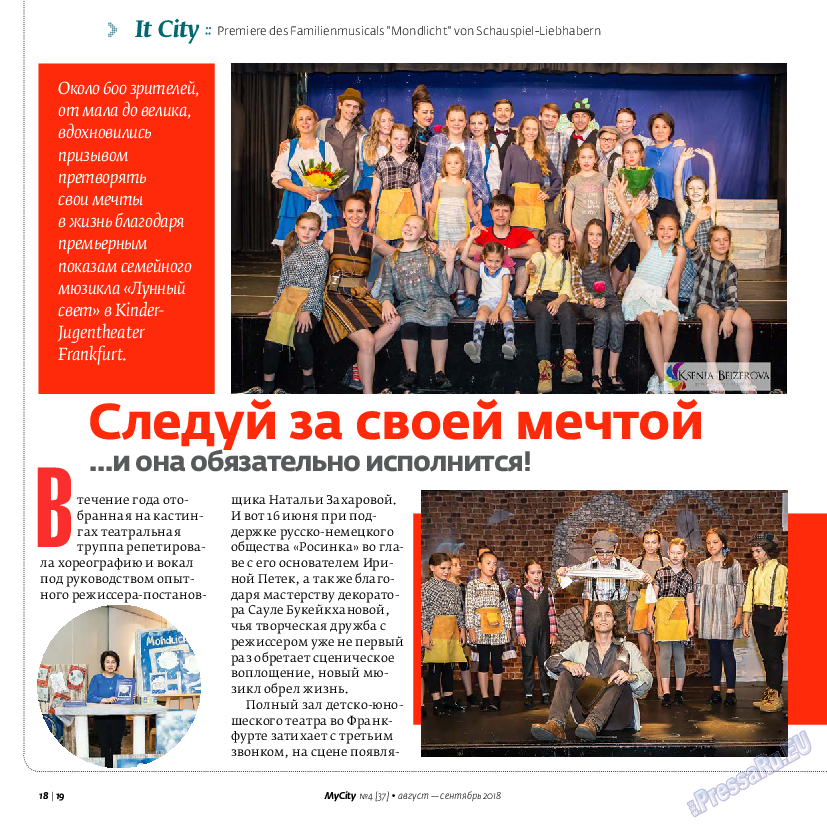 My City Frankfurt am Main (журнал). 2018 год, номер 37, стр. 18