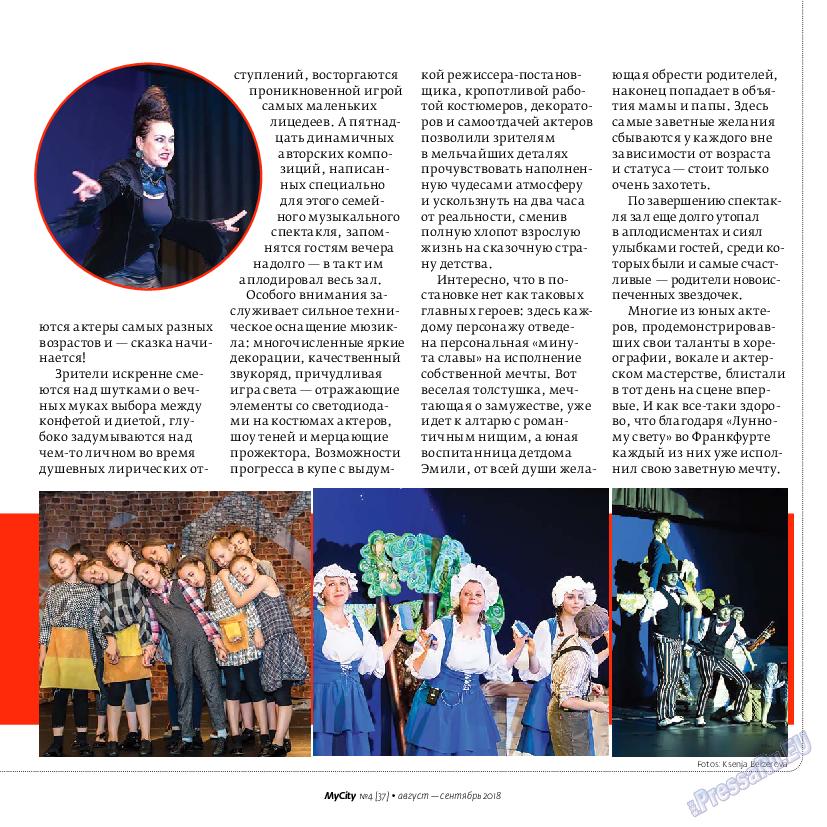 My City Frankfurt am Main (журнал). 2018 год, номер 37, стр. 19