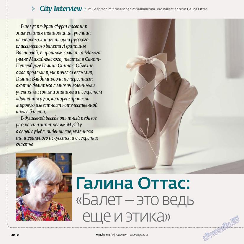My City Frankfurt am Main (журнал). 2018 год, номер 37, стр. 20