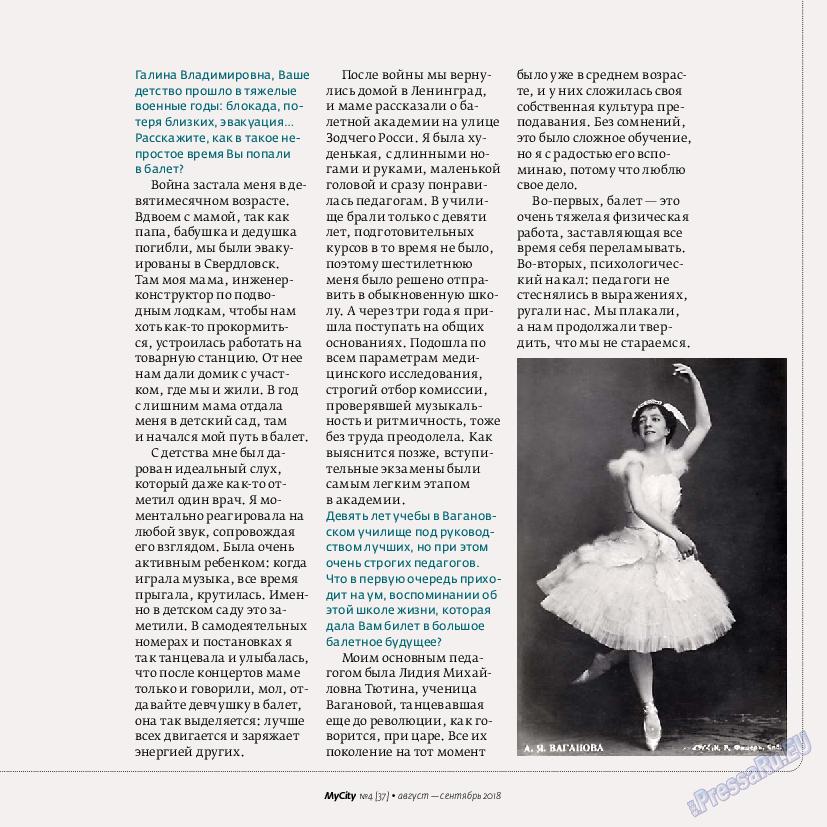My City Frankfurt am Main (журнал). 2018 год, номер 37, стр. 21