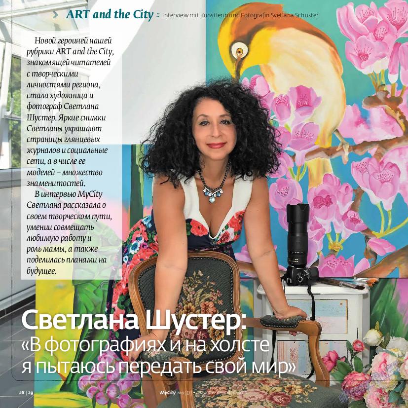 My City Frankfurt am Main (журнал). 2018 год, номер 37, стр. 28