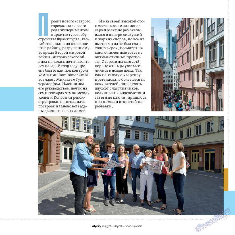 My City Frankfurt am Main (журнал). 2018 год, номер 37, стр. 39