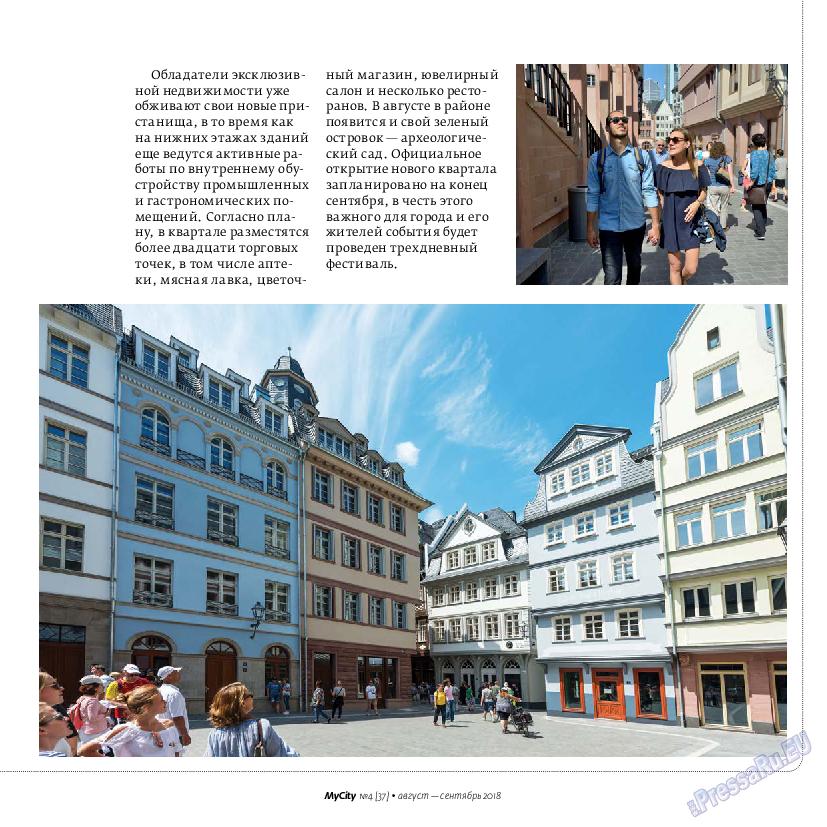 My City Frankfurt am Main (журнал). 2018 год, номер 37, стр. 41