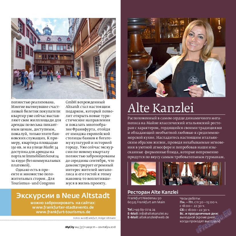 My City Frankfurt am Main (журнал). 2018 год, номер 37, стр. 43