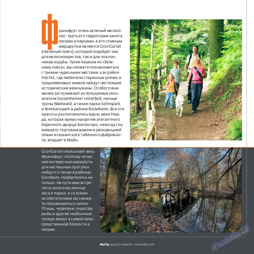 My City Frankfurt am Main (журнал). 2018 год, номер 37, стр. 45