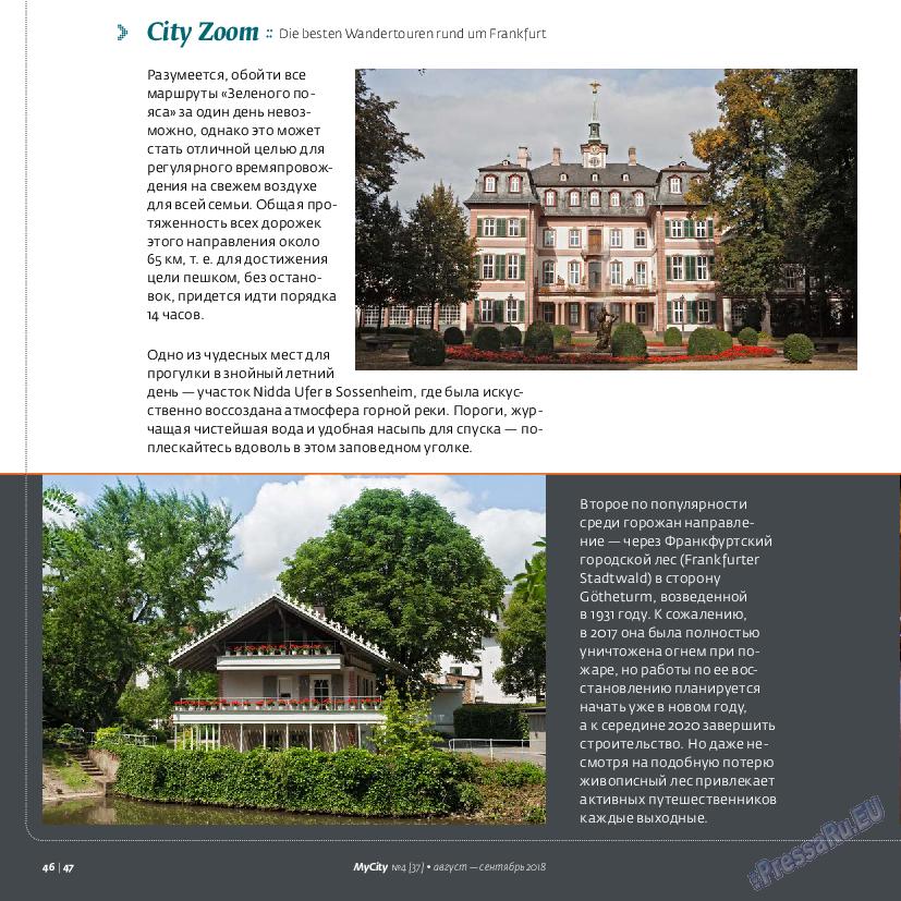 My City Frankfurt am Main (журнал). 2018 год, номер 37, стр. 46