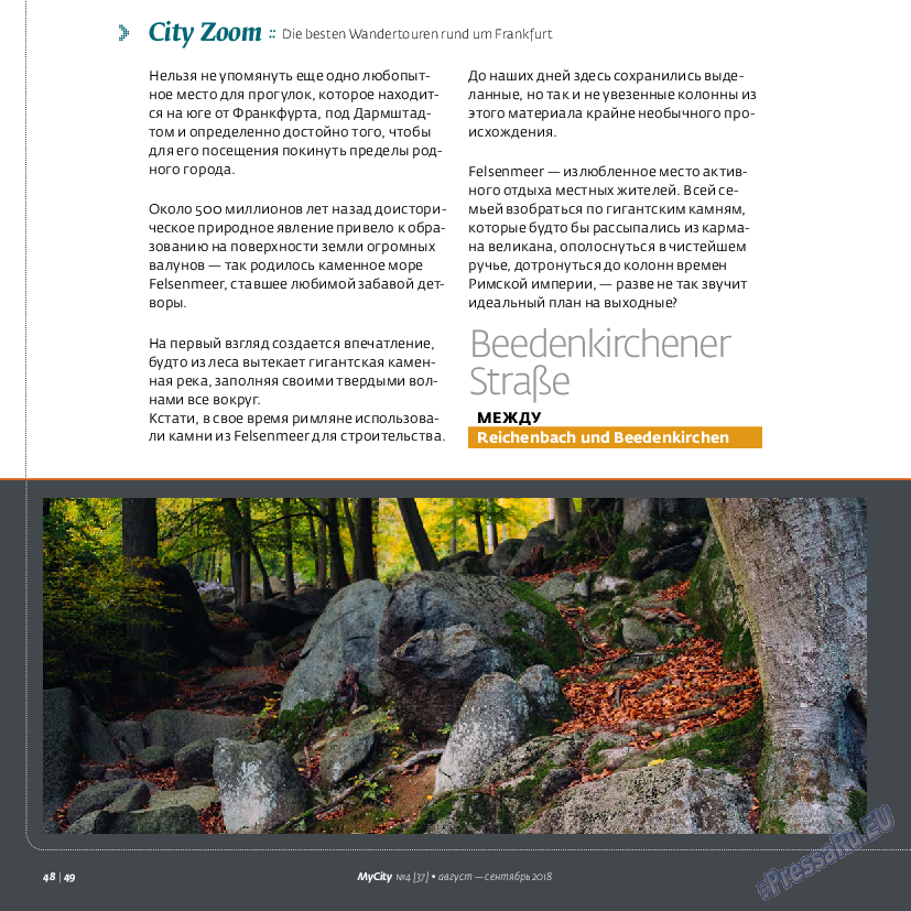 My City Frankfurt am Main (журнал). 2018 год, номер 37, стр. 48