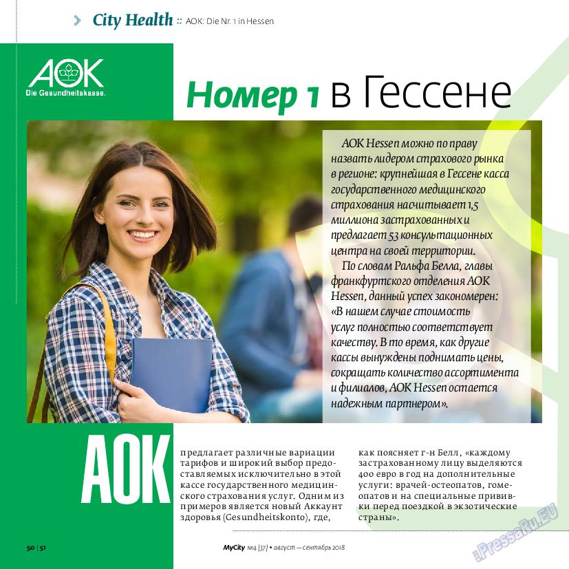 My City Frankfurt am Main (журнал). 2018 год, номер 37, стр. 50