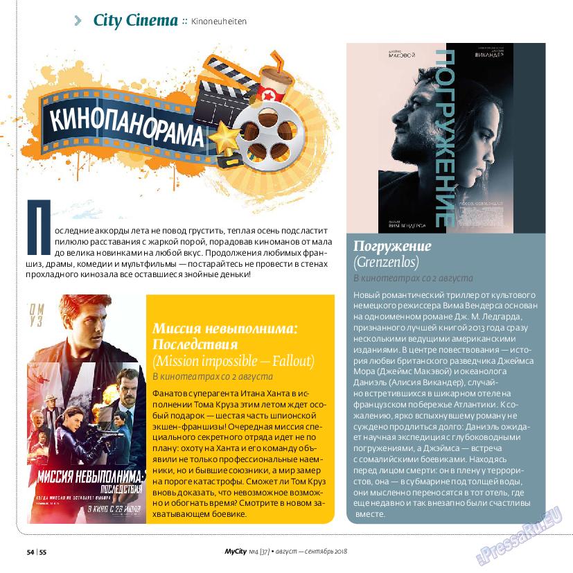 My City Frankfurt am Main (журнал). 2018 год, номер 37, стр. 54