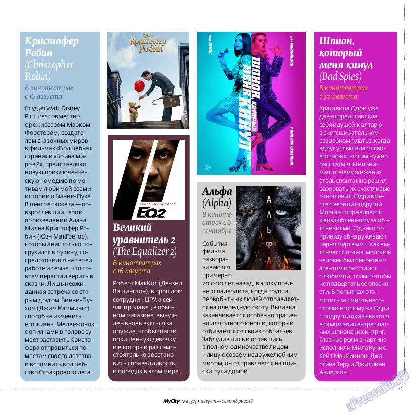 My City Frankfurt am Main (журнал). 2018 год, номер 37, стр. 55