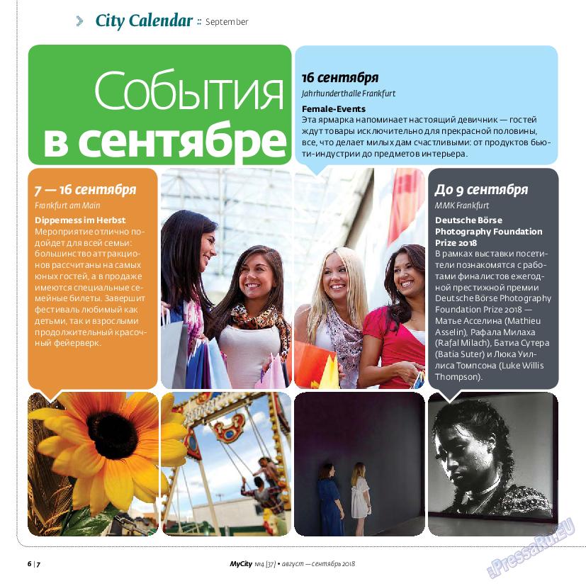 My City Frankfurt am Main (журнал). 2018 год, номер 37, стр. 6