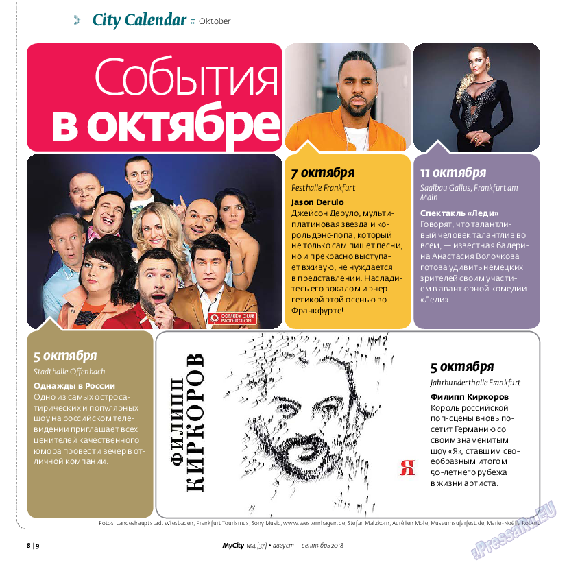 My City Frankfurt am Main (журнал). 2018 год, номер 37, стр. 8