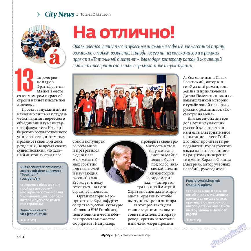 My City Frankfurt am Main (журнал). 2019 год, номер 40, стр. 12