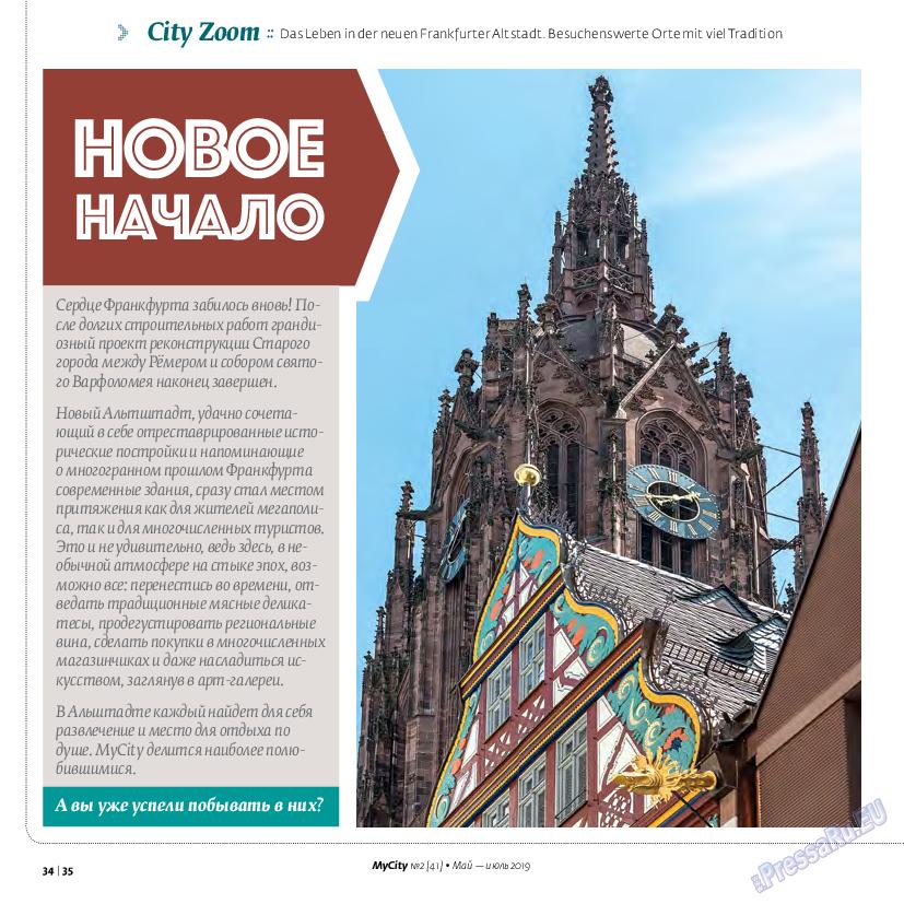 My City Frankfurt am Main (журнал). 2019 год, номер 41, стр. 34