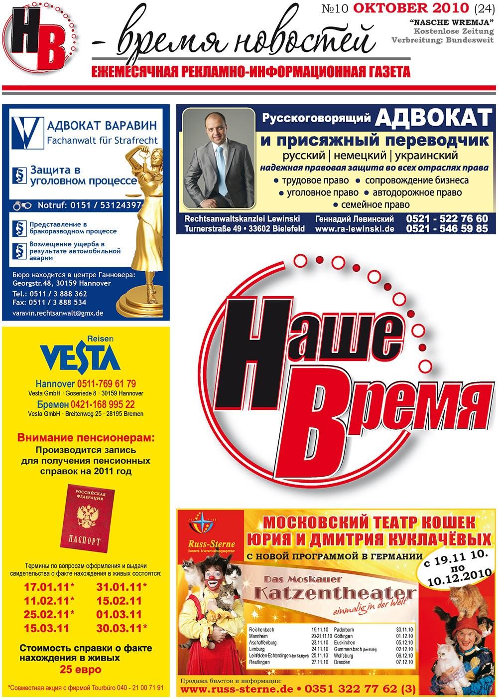 Наше время (газета). 2010 год, номер 10, стр. 1