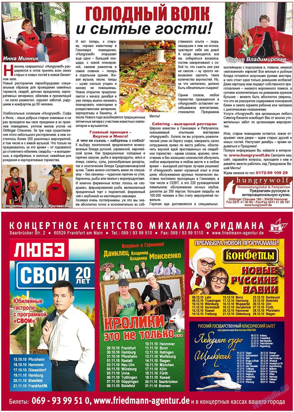 Наше время (газета). 2010 год, номер 10, стр. 22