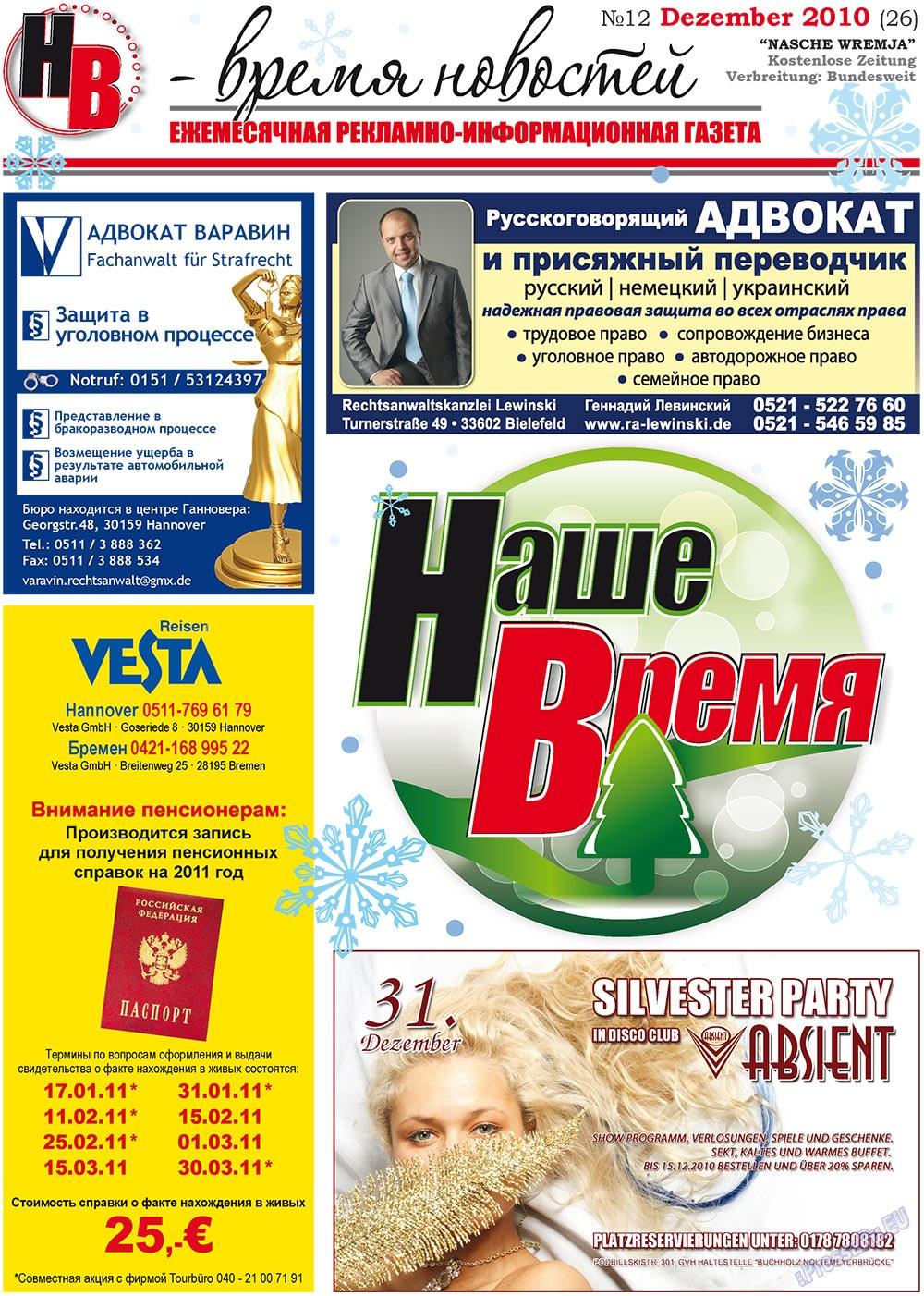 Наше время (газета). 2010 год, номер 12, стр. 1