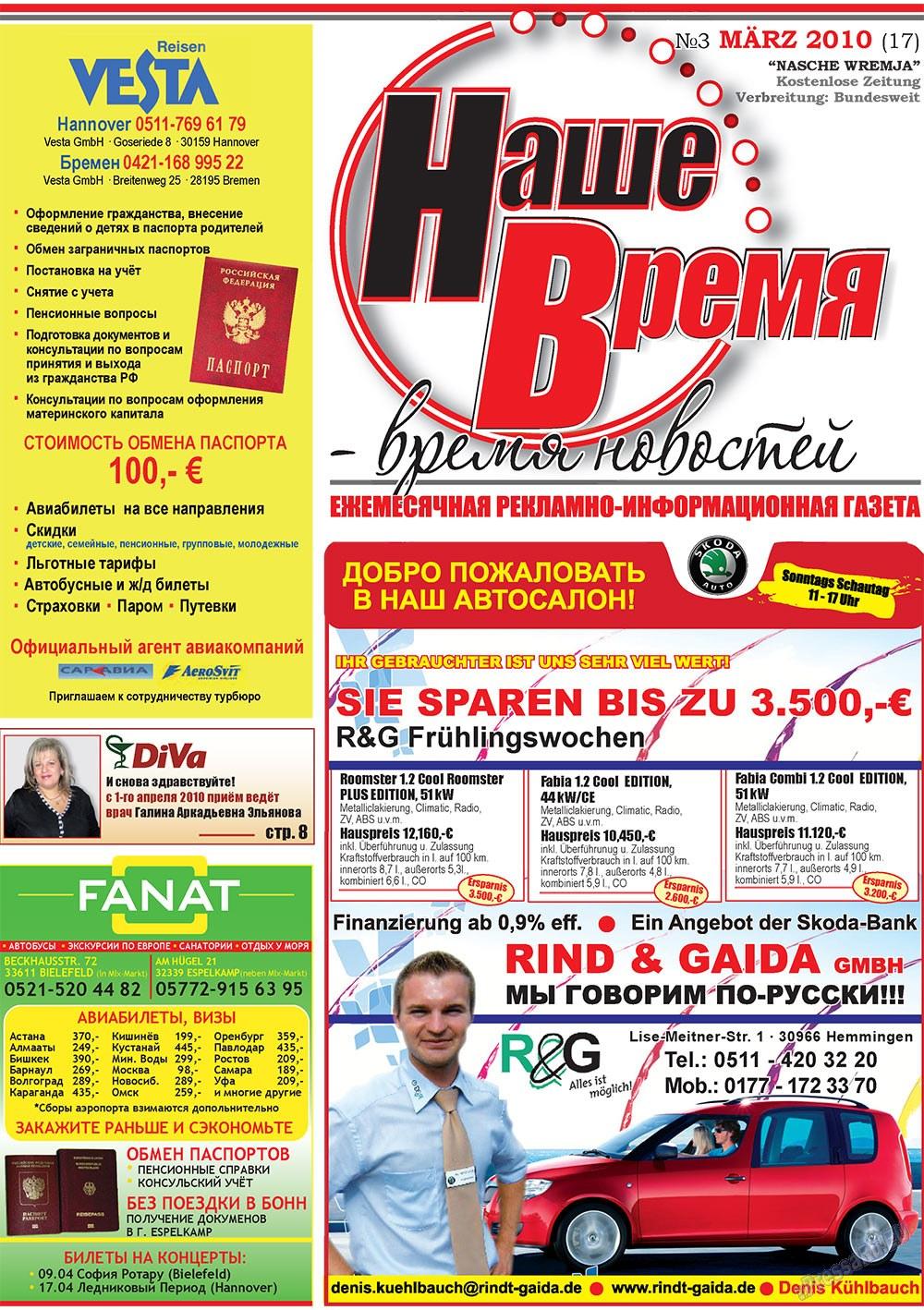 Наше время (газета). 2010 год, номер 3, стр. 1