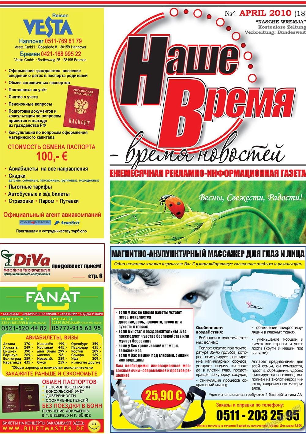 Наше время (газета). 2010 год, номер 4, стр. 1
