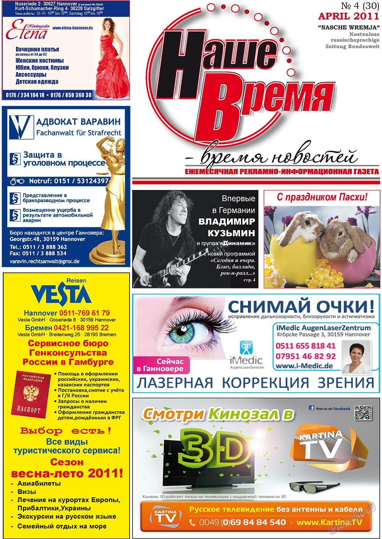 Наше время (газета). 2011 год, номер 4, стр. 1