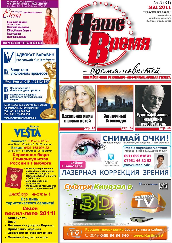 Наше время (газета). 2011 год, номер 5, стр. 1