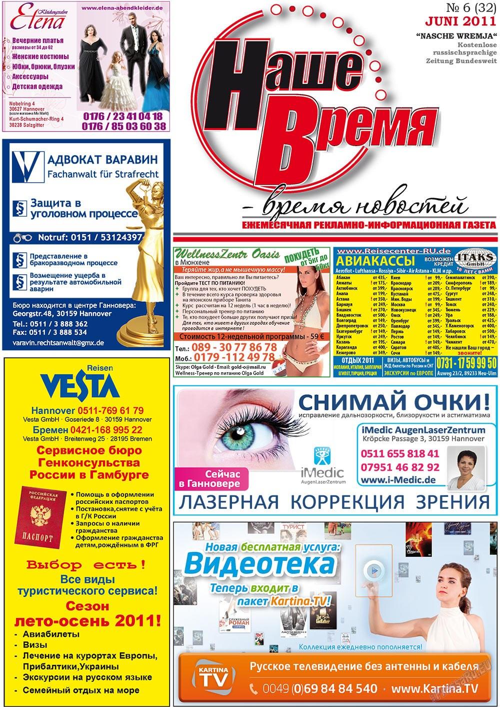 Наше время (газета). 2011 год, номер 6, стр. 1