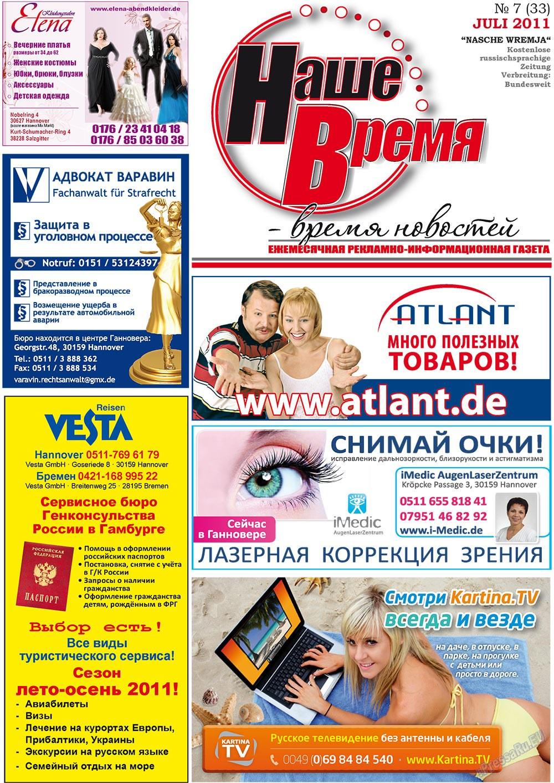Наше время (газета). 2011 год, номер 7, стр. 1