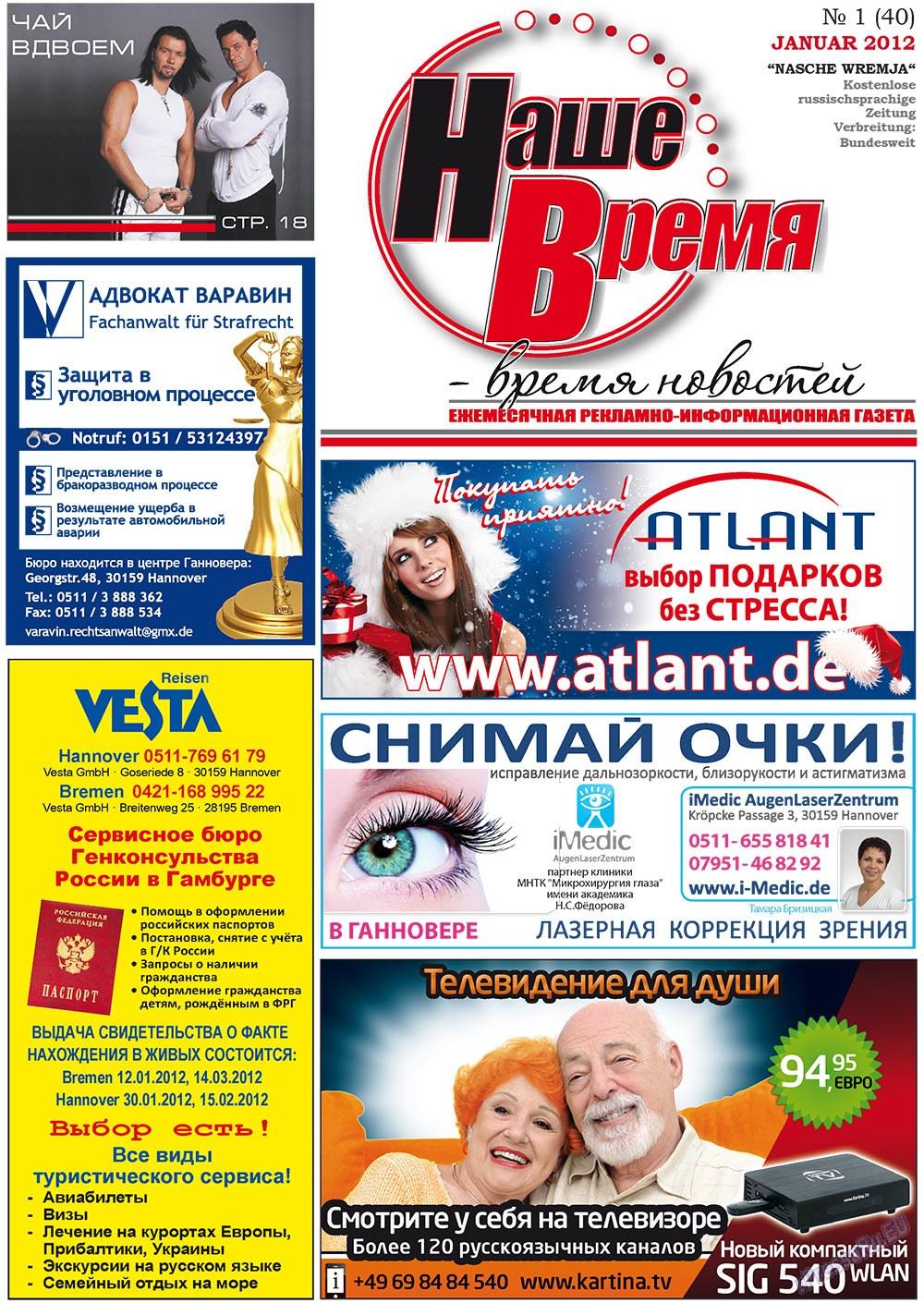 Наше время (газета). 2012 год, номер 1, стр. 1